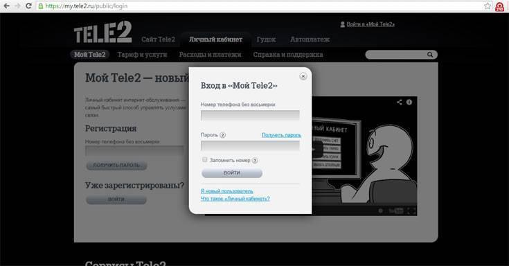 tele2-1.jpg