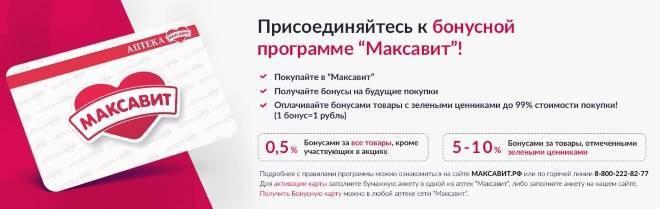 Aktivatsiya-karty-Maksavit.jpg