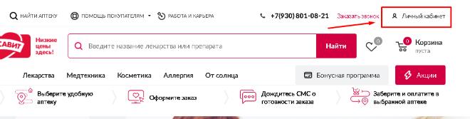 Registratsiya-karty-Maksavit.png