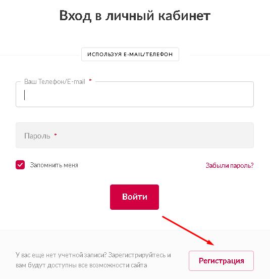 Klikaem-knopku-Registratsiya.png