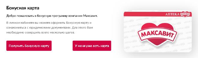Kak-aktivirovat-kartu-loyalnosti-Maksavit.png