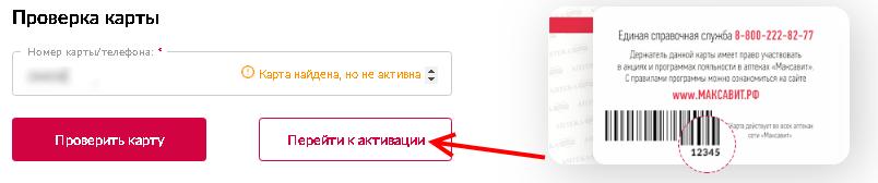Perejti-k-aktivatsii.png