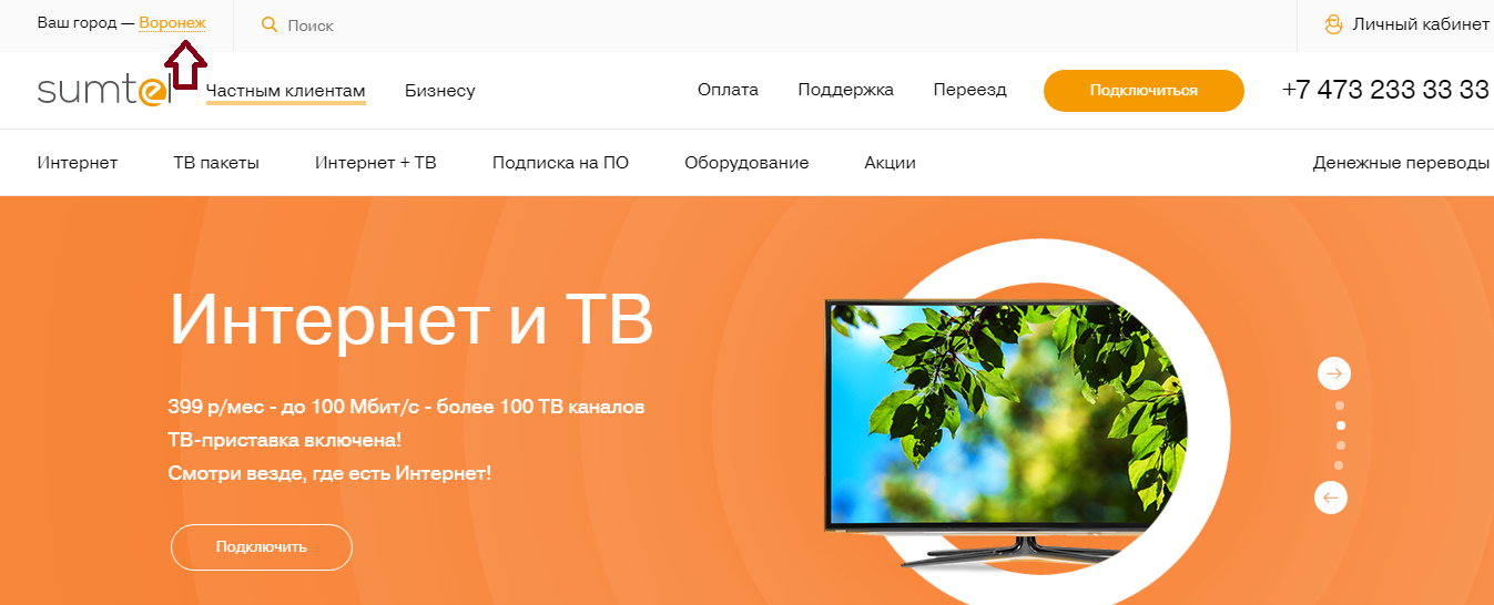 lichnyj-kabinet-sumtel%20%282%29.png