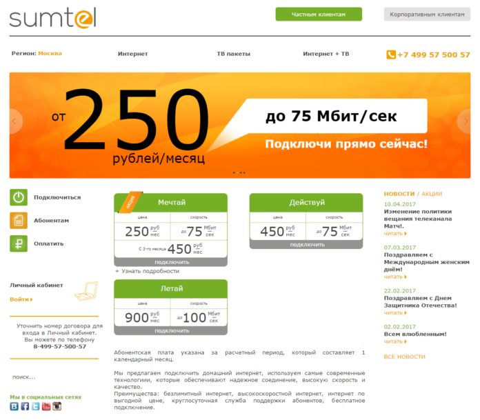 sumtel-site.png