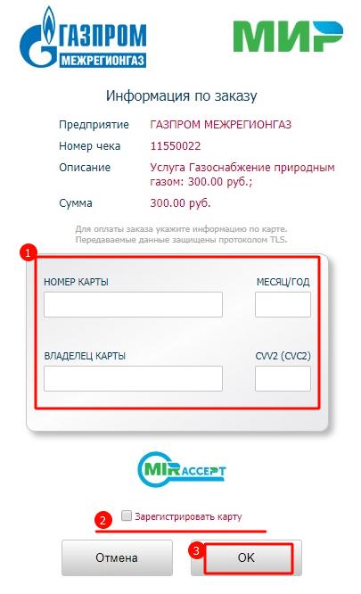 lichnyj-kabinet-mezhregiongaz%20%2812%29.png