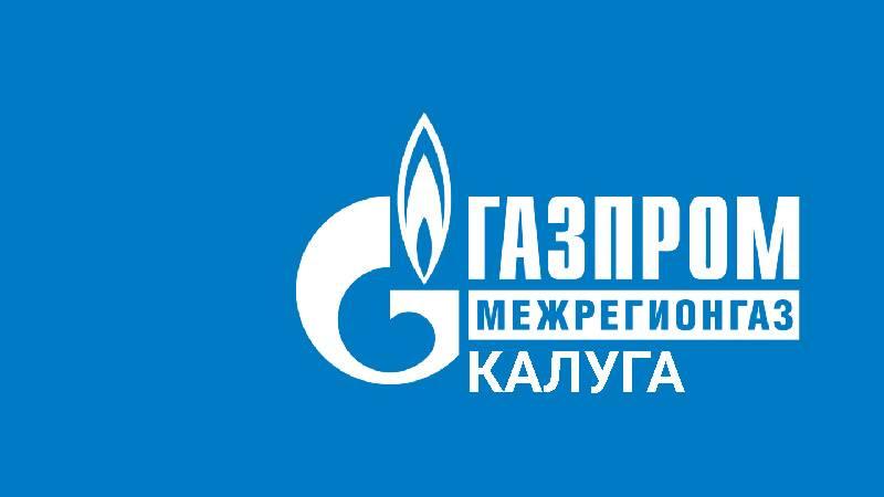 Mezhregiongaz-Kaluga.jpg