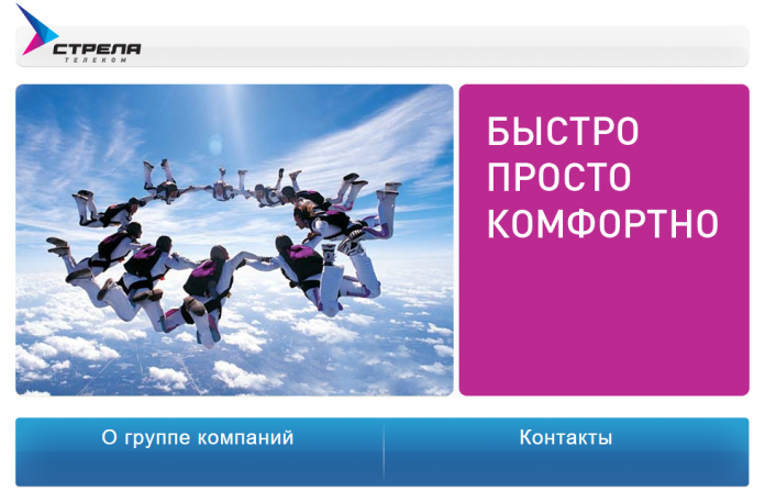 strelatelecom-site.png