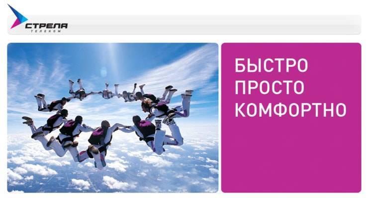 strela-telekom-ofitsialnyiy-sayt.jpg