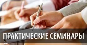 Семинары_01.jpg
