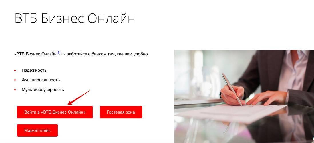 stranica-s-knopkoy-vhoda-v-vtb-biznes-onlayn.jpg