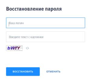 okno-vosstanovleniya-parolya-vtb-biznes-onlayn-300x262.png