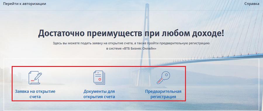 varianty-registracii-v-vtb-24-onlayn.png