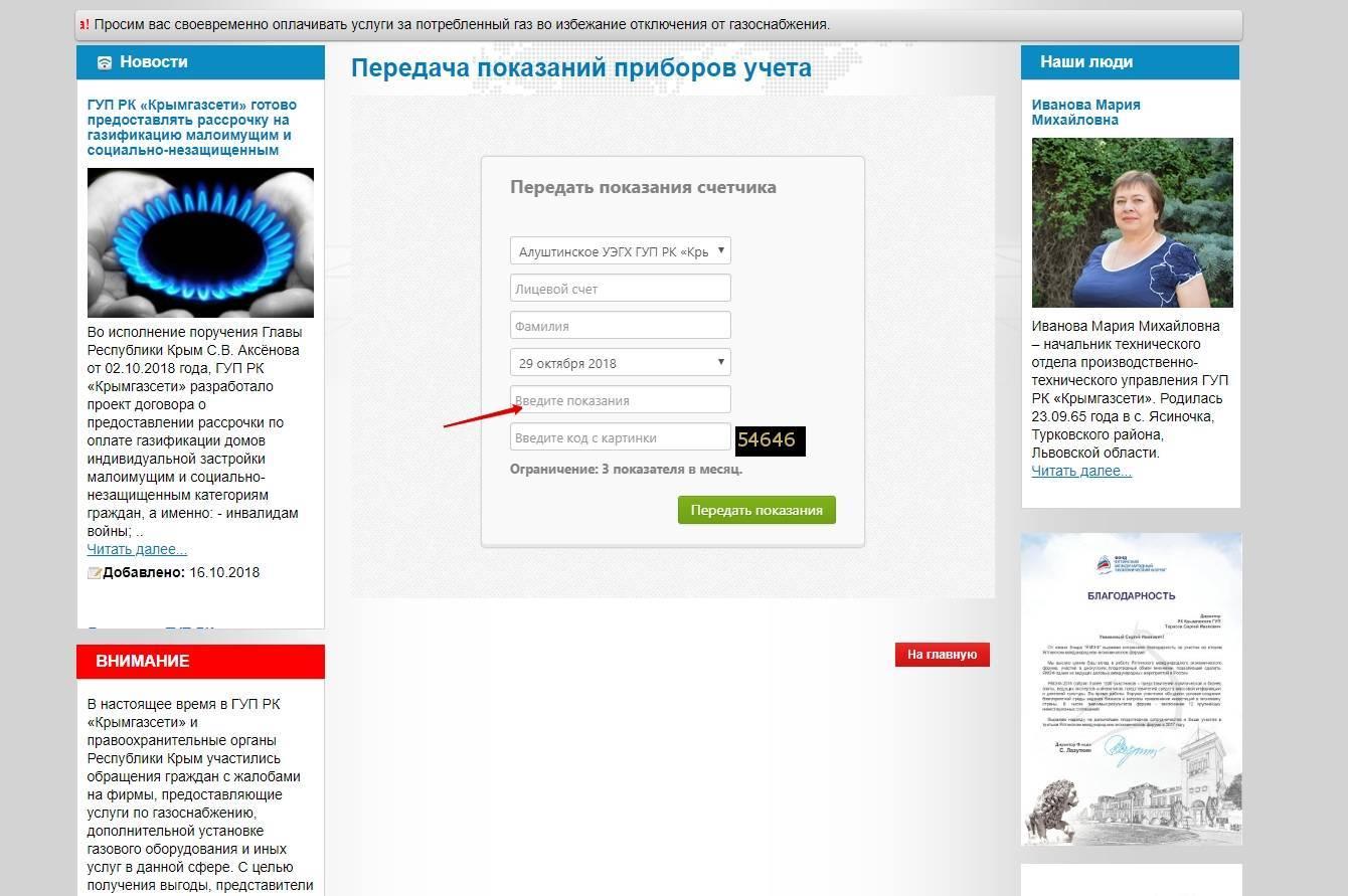 ГУП-РК-Крымгазсети-передать-показания.jpg