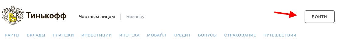 1-tinkoff-lichnyy-kabinet.png