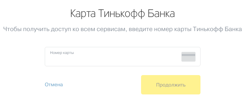 5-tinkoff-lichnyy-kabinet.png