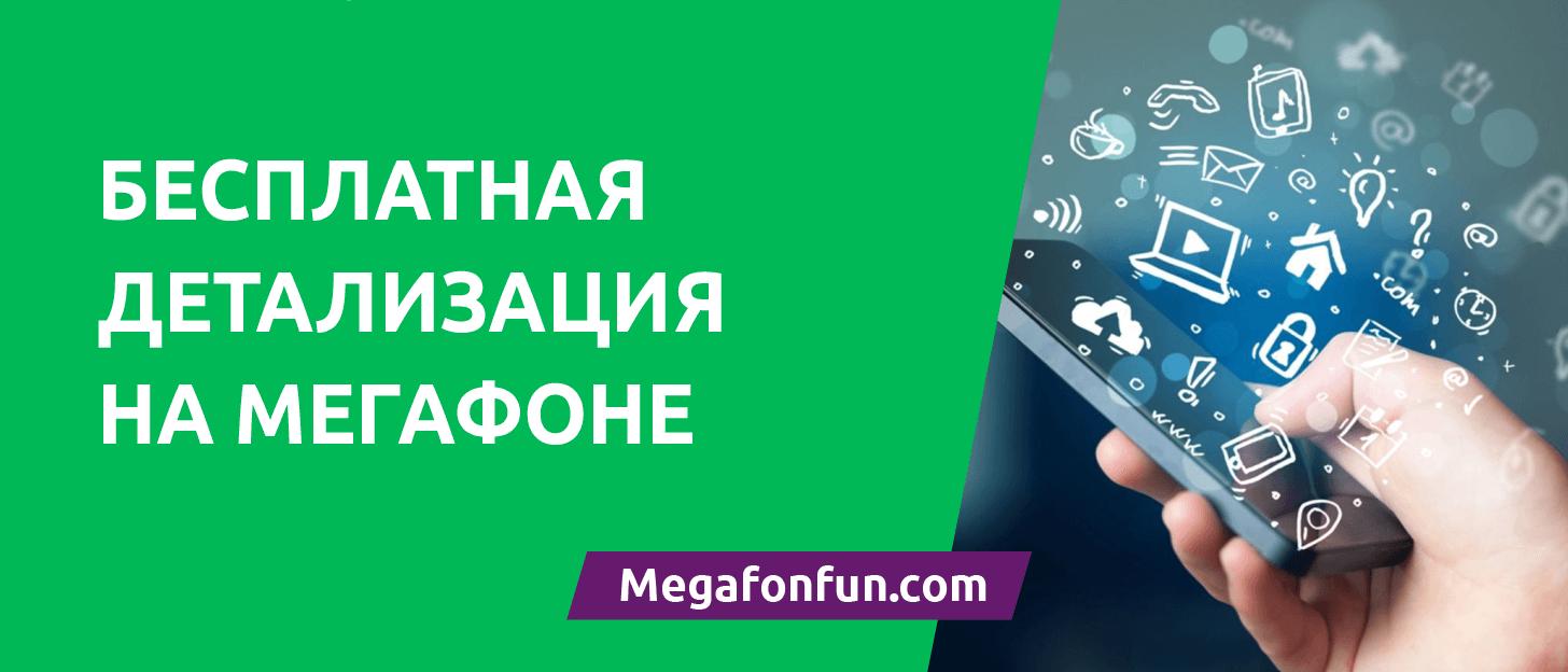 besplatnaya-detalizatsiya-scheta-na-megafone.png