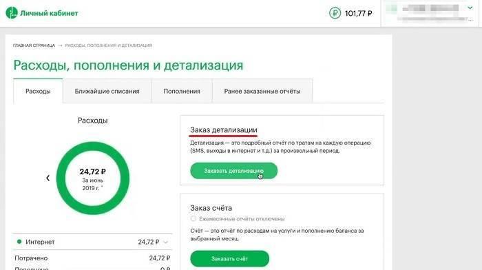 Zakaz-detalizacii-zvonkov-v-Lichnom-kabinete-Megafon.jpg