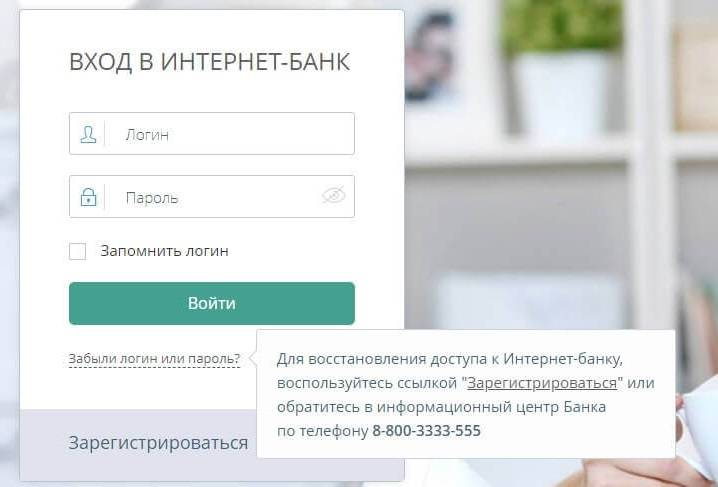 bank-levoberezhniy-recovery-password-1.jpg