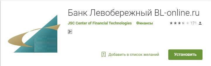 bank-levoberezhniy-app-download-1.jpg