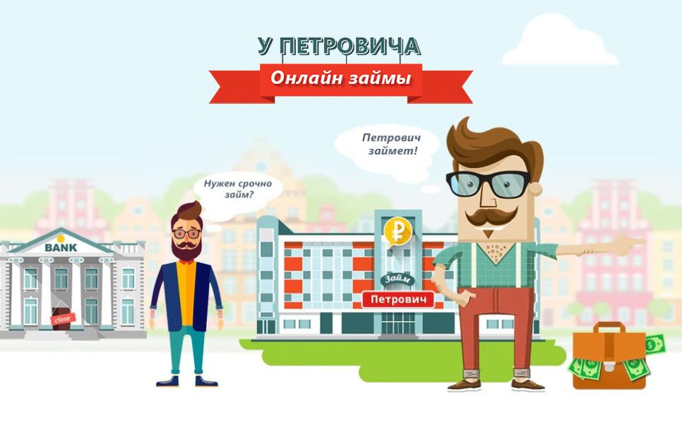 u-petrovicha-lichnyj-kabinet.png