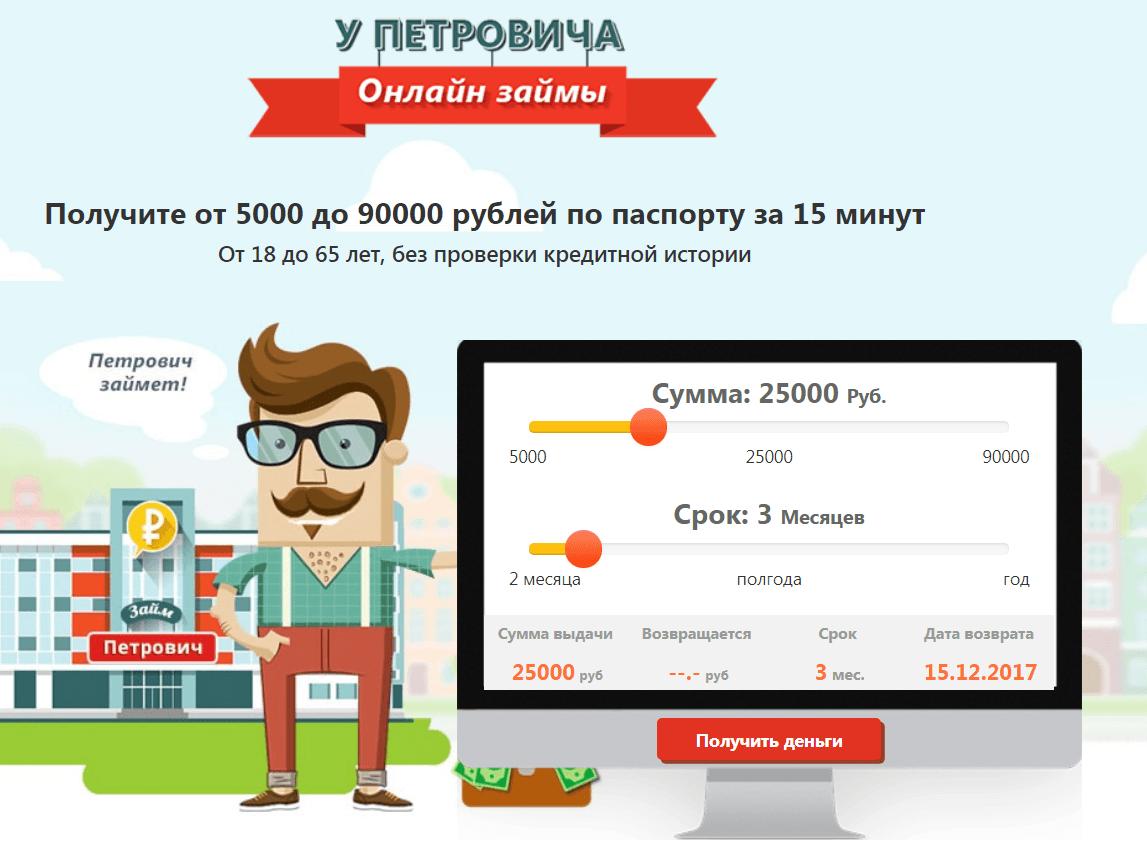u_petrovicha.png