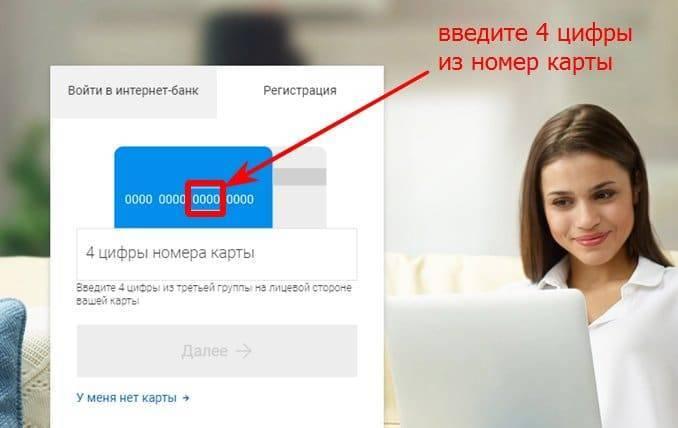 registratsiya-v-lichnom-kabinete-vvod-nomera-karty.jpg