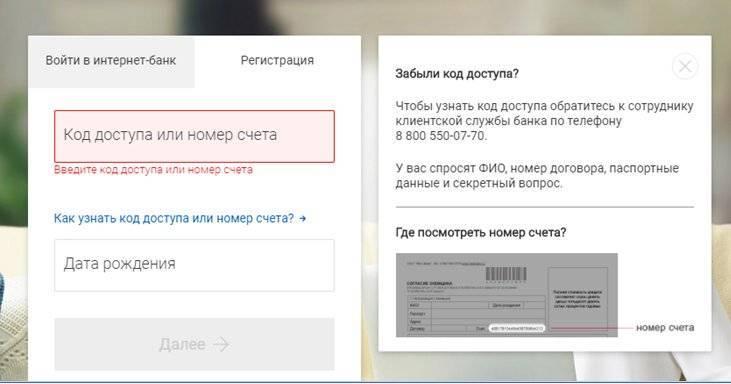 registratsiya-po-kodu-dostupa-ili-nomeru-scheta.jpg