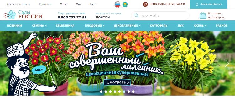 1550877575_sady-rossii-oficialnij-sajt.png