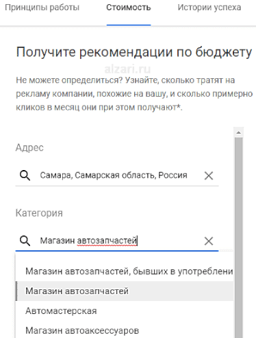 kalkulyator-stoimosti-adwords-express.png