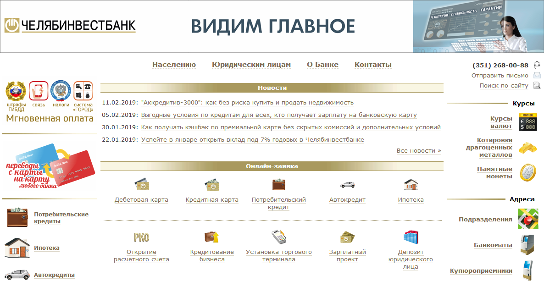 Glavnaya-stranitsa-ofitsialnogo-sajta-CHelyabinvestbanka.png