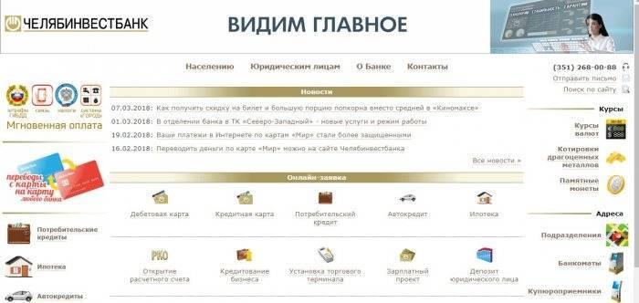 1520443903_chelyabinvest_site.jpg