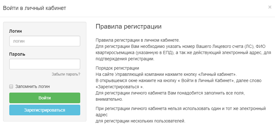 lyuberetskiy-vodokanal-lichnyiy-kabinet.png