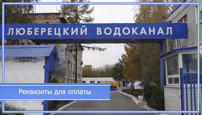 oao-lyuberetskiy-vodokanal.jpg