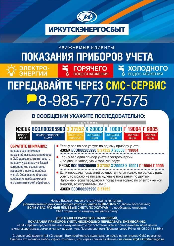 20150603_SMS-servis_A4-kopiya.jpg