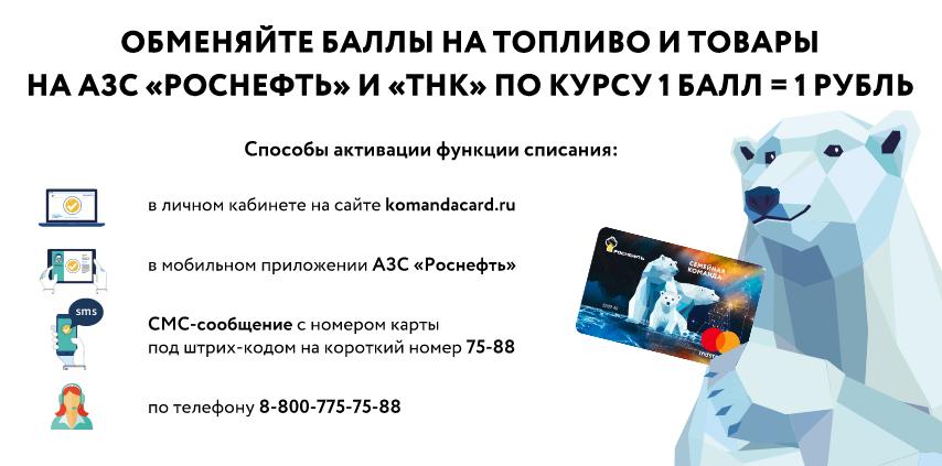 aktivatsiya-rosneft-dopolnitelnye-bally.png