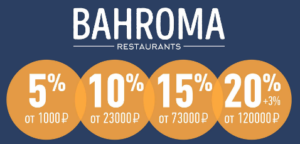 bahroma-300x144.png