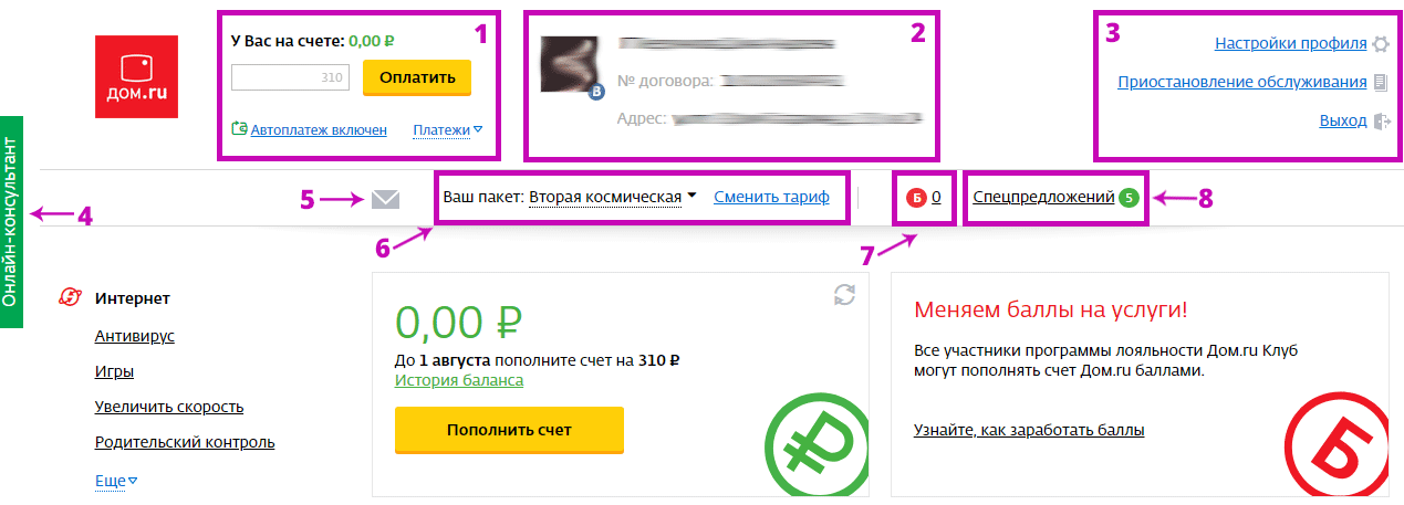 lichnyj-kabinet-dom-ru-bks.png