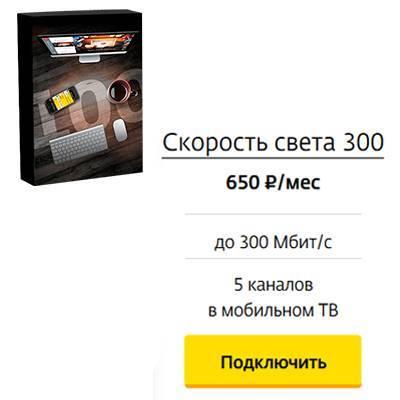 xSkorost-sveta-300.jpg.pagespeed.ic.JLlv0ydFeI.jpg