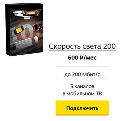 Skorost-sveta-200.jpg