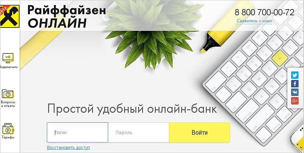 lichnyy-kabinet-rayffayzenbank.jpg