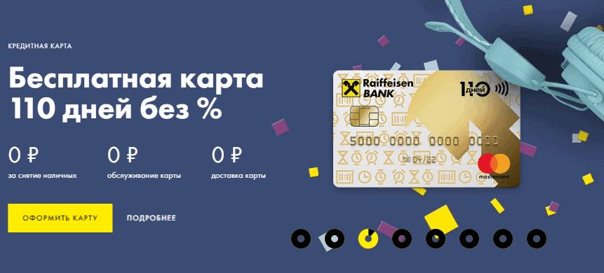 rayffayzenbank-kreditnaya-karta.png