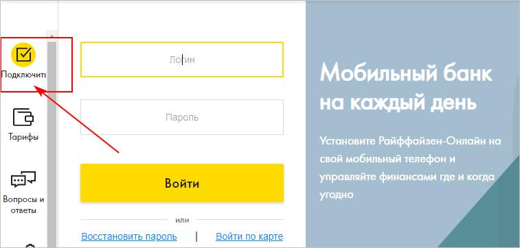 podklyuchenie-mobilnogo-banka.png