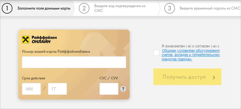 registratsiya-kabineta-po-karte.png