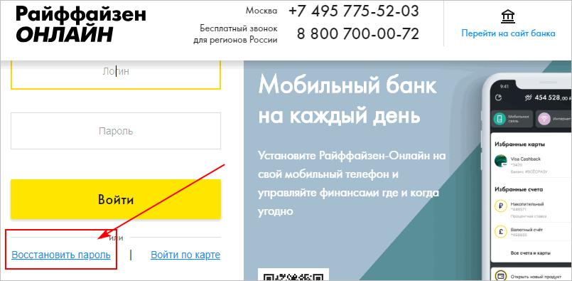 vosstanovlenie-parolya-k-lk.png