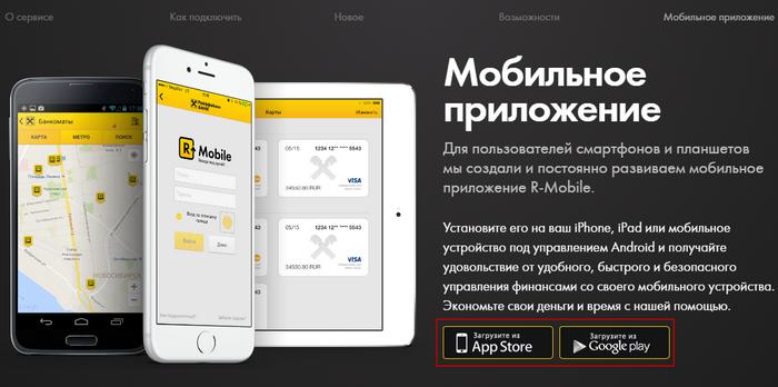 mobilnoe-prilozhenie-rayffayzen.png