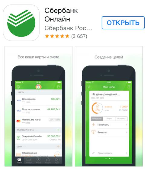sberbank-online-prilozenie1.png