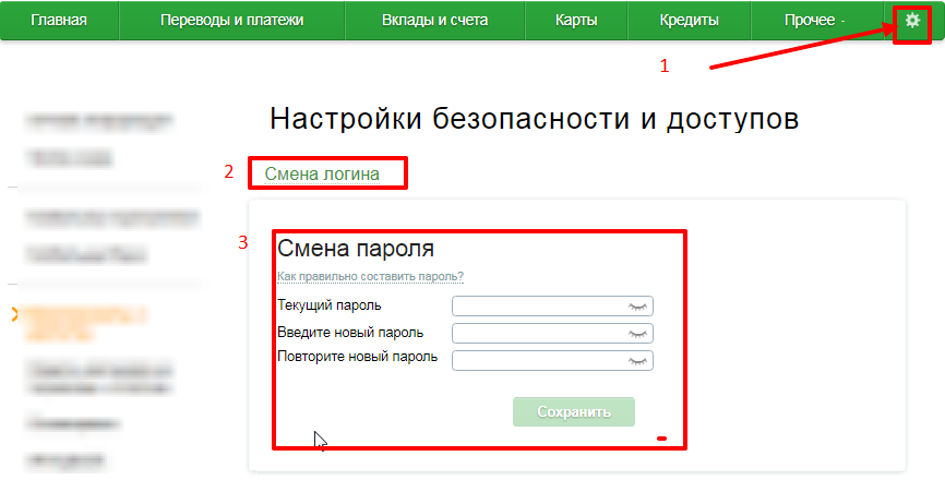 9-sberbank-onlayn-lichnyy-kabinet.png