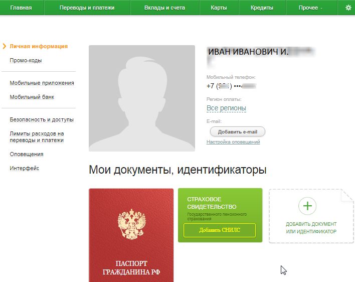 11-sberbank-onlayn-lichnyy-kabinet.png