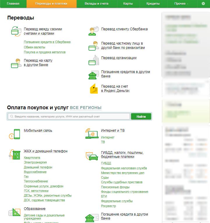 13-sberbank-onlayn-lichnyy-kabinet.png