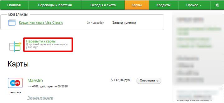 16-sberbank-onlayn-lichnyy-kabinet.png